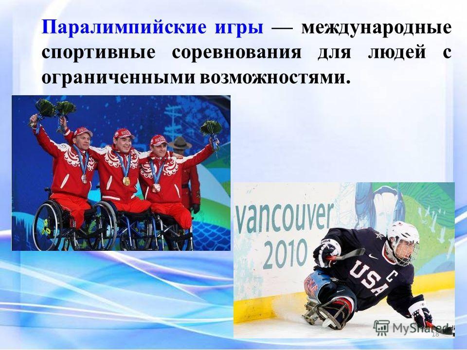 Паралимпийские игры международные спортивные соревнования для людей с ограниченными возможностями. 18