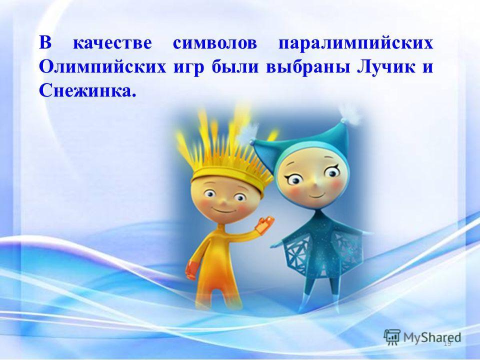 В качестве символов параолимпийских Олимпийских игр были выбраны Лучик и Снежинка. 19
