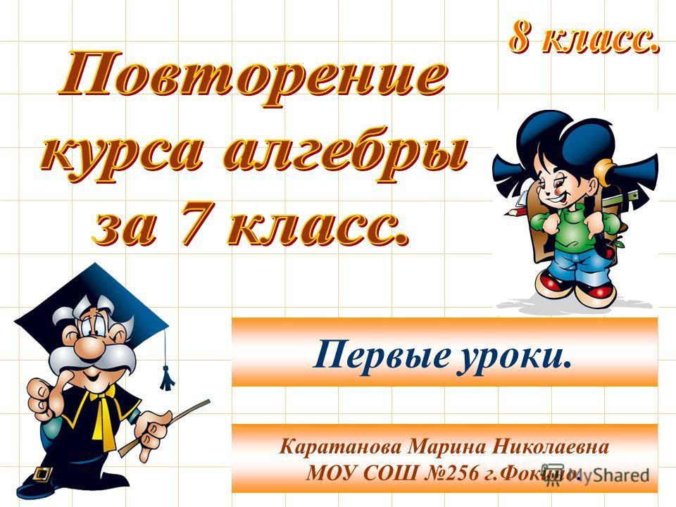 Каратанова Марина Николаевна МОУ СОШ 256 г.Фокино. Первые уроки.