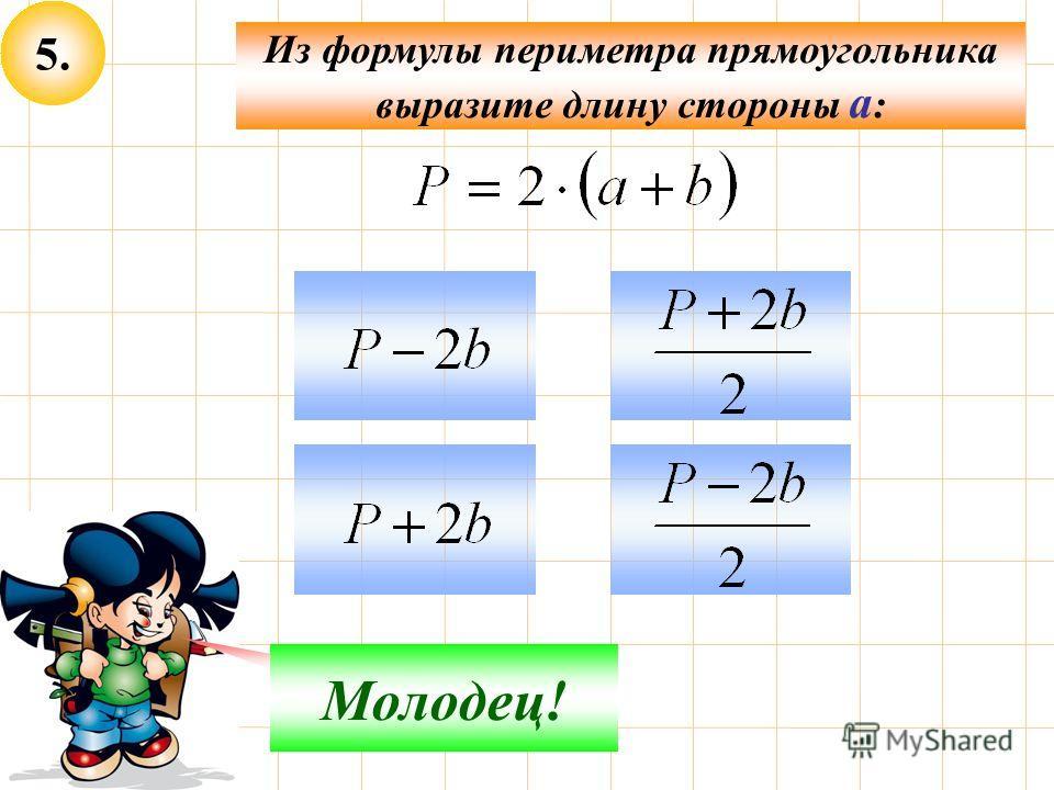 5. Из формулы периметра прямоугольника выразите длину стороны а : Не верно! Молодец!