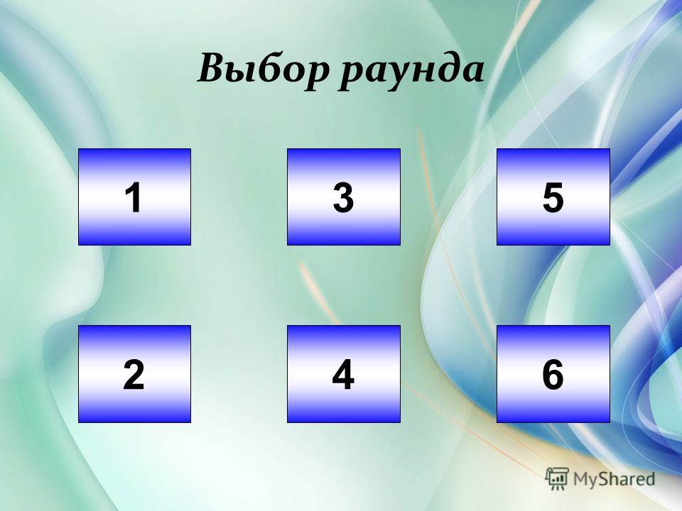 Выбор раунда 1 24 3 6 5