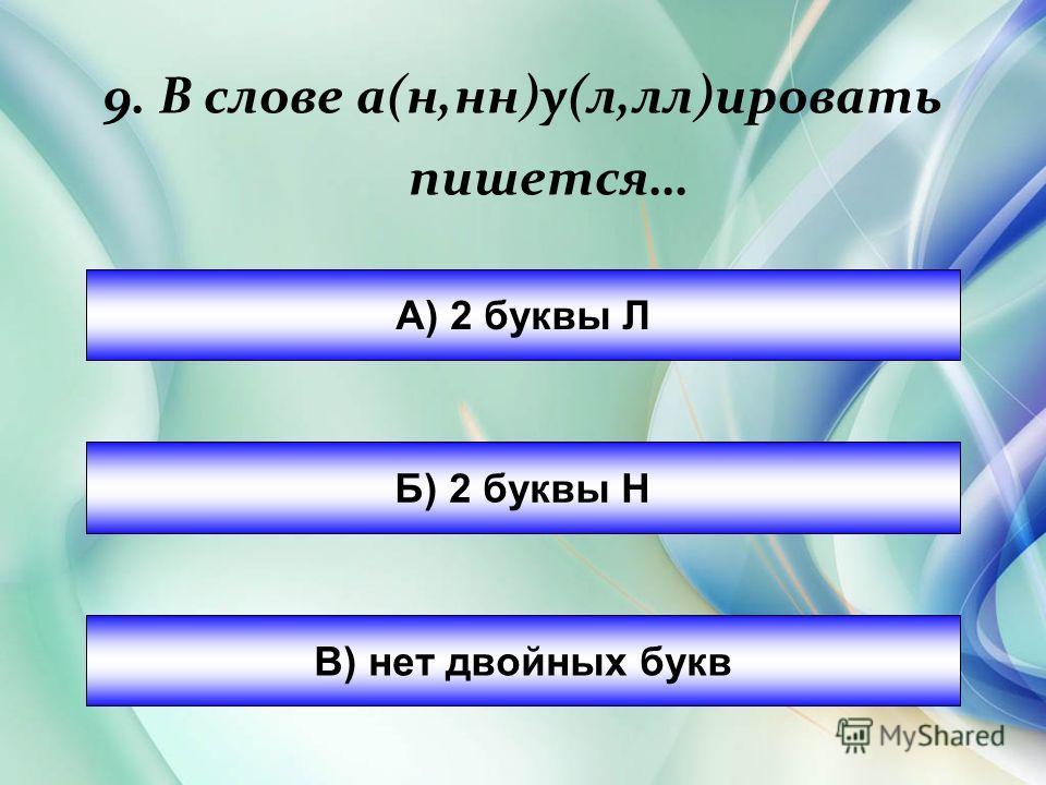 9. В слове а(н,н)у(л,лл)кровать пишется… А) 2 буквы Л Б) 2 буквы Н В) нет двойных букв