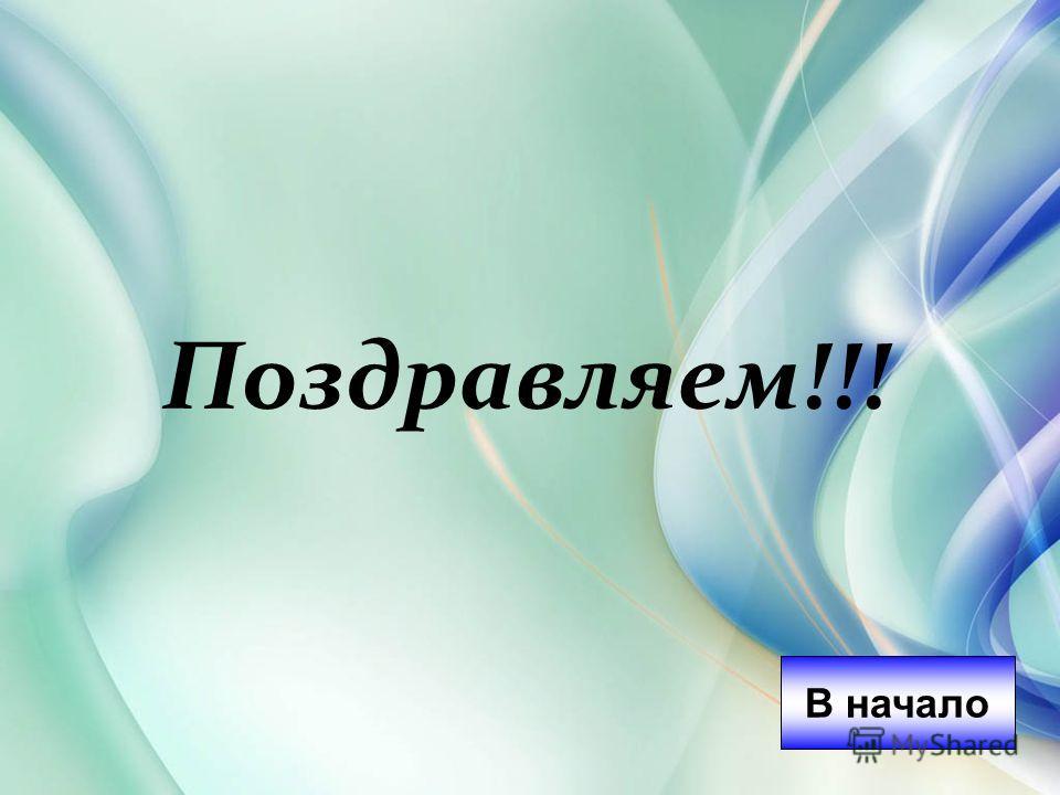 Поздравляем!!! В начало