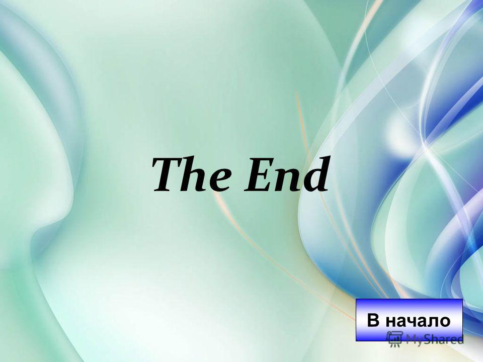 The End В начало