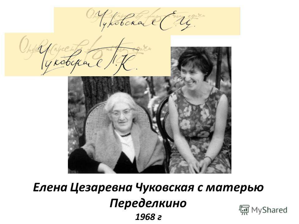 Елена Цезаревна Чуковская с матерью Переделкино 1968 г