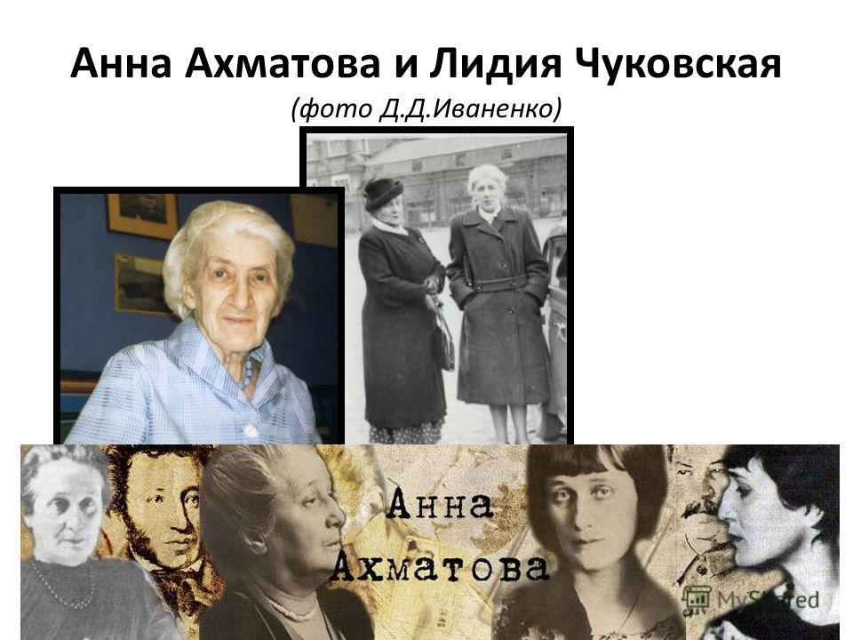 Анна Ахматова и Лидия Чуковская (фото Д.Д.Иваненко)