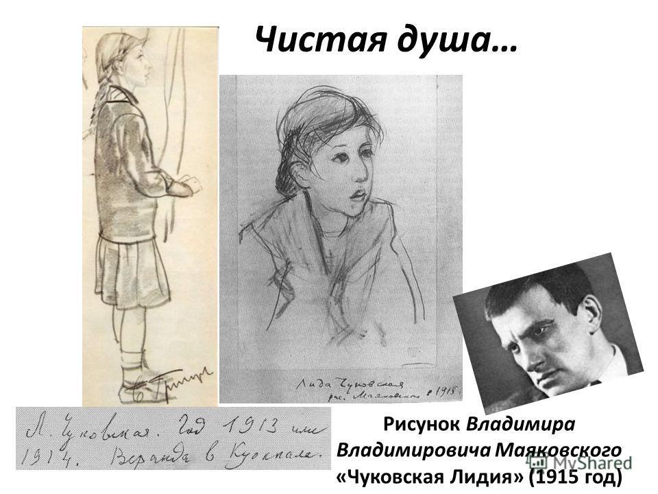 Рисунок Владимира Владимировича Маяковского «Чуковская Лидия» (1915 год) Чистая душа…
