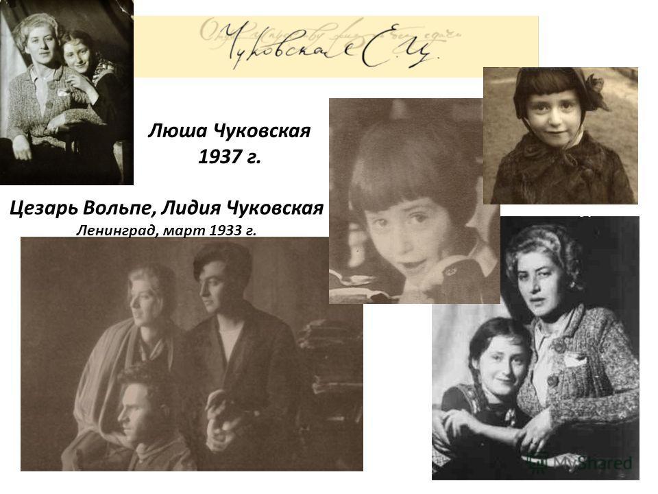Цезарь Вольпе, Лидия Чуковская Ленинград, март 1933 г. Люша Чуковская 1937 г.
