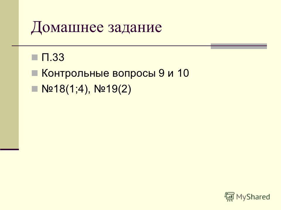 Домашнее задание П.33 Контрольные вопросы 9 и 10 18(1;4), 19(2)