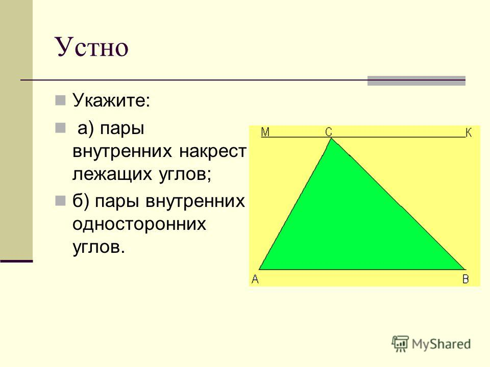 Устно Укажите: а) пары внутренних накрест лежащих углов; б) пары внутренних односторонних углов.