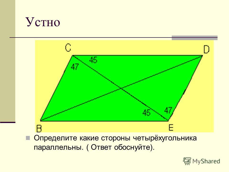 Устно Определите какие стороны четырёхугольника параллельны. ( Ответ обоснуйте).