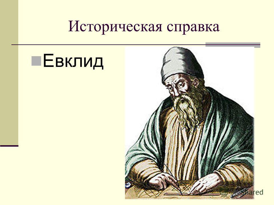 Историческая справка Евклид