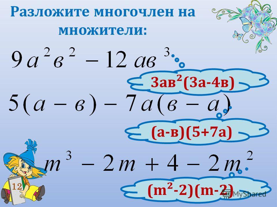 Разложите многочлен на множители: 12 3 ав²(3 а-4 в) (а-в)(5+7 а) (m²-2)(m-2)