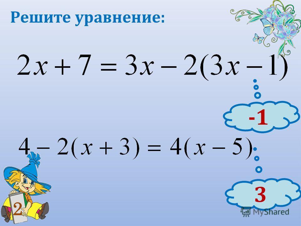 Решите уравнение: 3 2