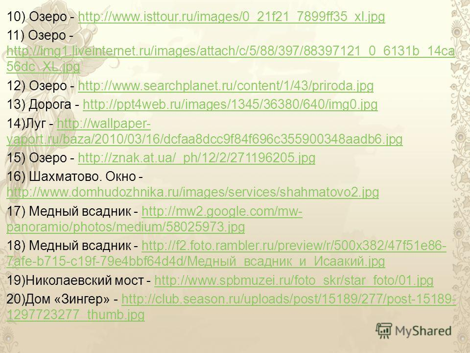 10) Озеро - http://www.isttour.ru/images/0_21f21_7899ff35_xl.jpghttp://www.isttour.ru/images/0_21f21_7899ff35_xl.jpg 11) Озеро - http://img1.liveinternet.ru/images/attach/c/5/88/397/88397121_0_6131b_14ca 56dc_XL.jpg http://img1.liveinternet.ru/images