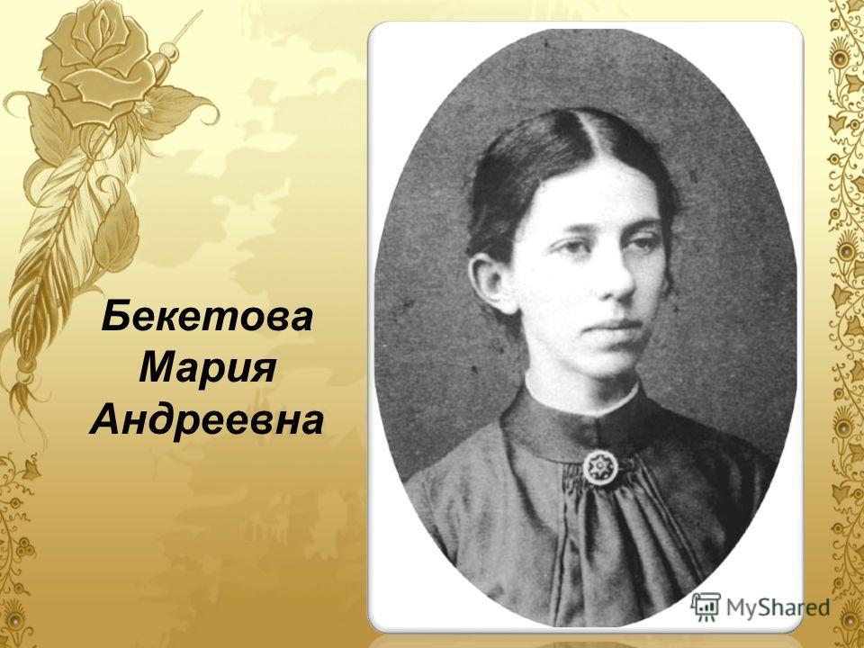 Бекетова Мария Андреевна