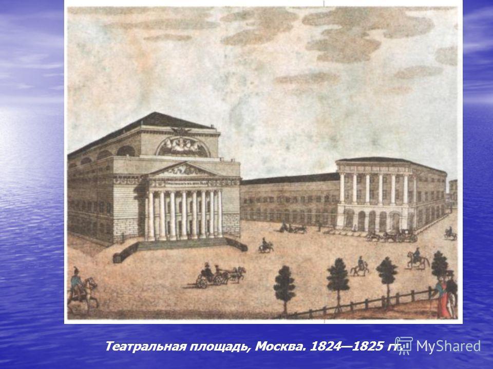 Театральная площадь, Москва. 18241825 гг.