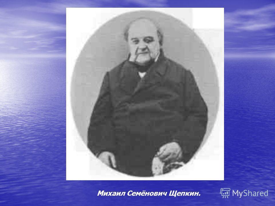 Михаил Семёнович Щепкин.