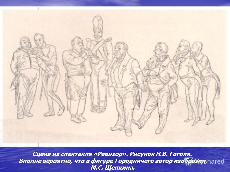 Сцена из спектакля «Ревизор». Рисунок Н.В. Гоголя. Вполне вероятно, что в фигуре Городничего автор изобразил М.С. Щепкина.