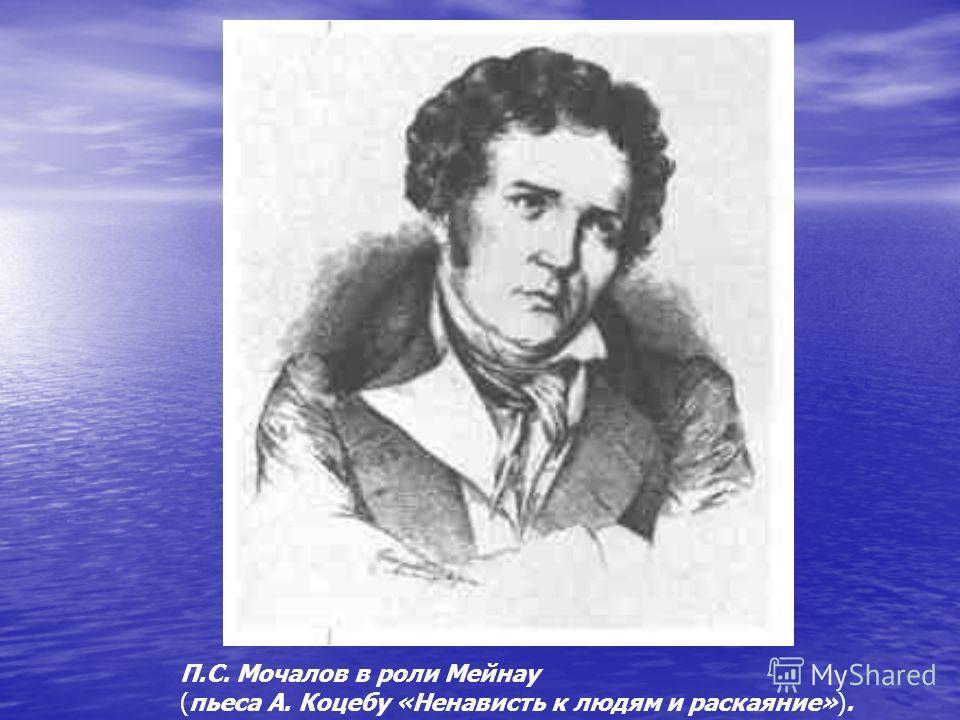 П.С. Мочалов в роли Мейнау (пьеса А. Коцебу «Ненависть к людям и раскаяние»).