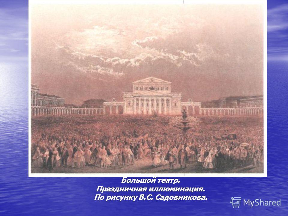 Большой театр. Праздничная иллюминация. По рисунку В.С. Садовникова.
