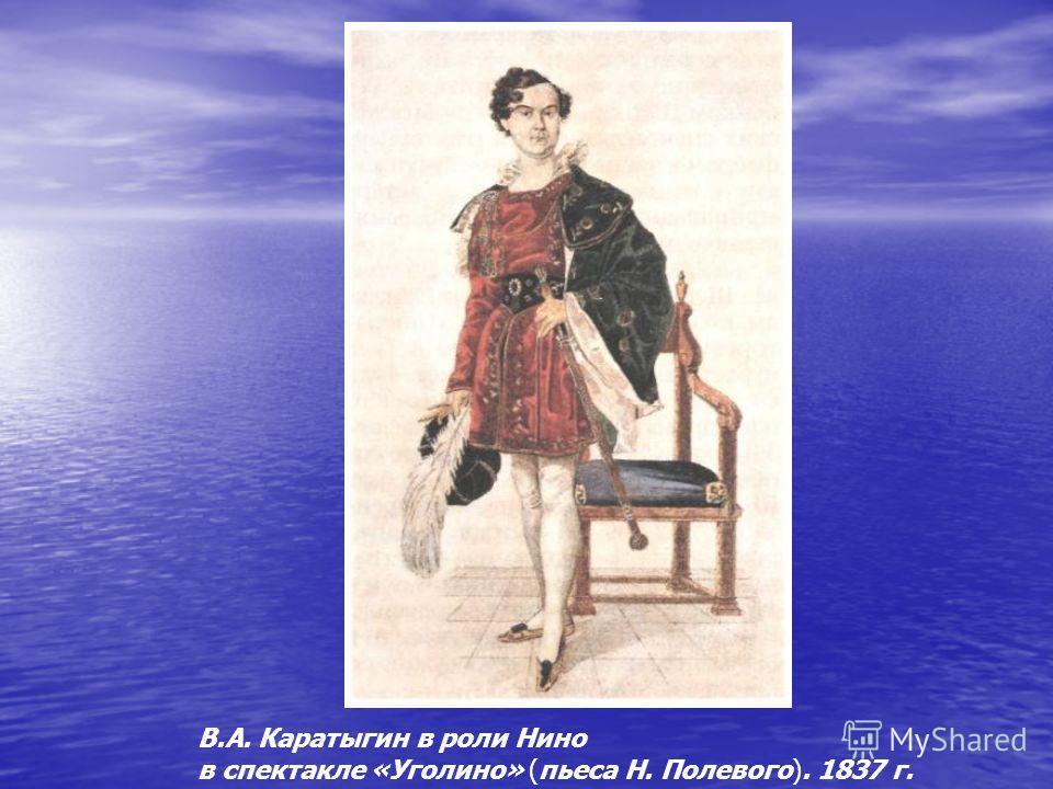В.А. Каратыгин в роли Нино в спектакле «Уголино» (пьеса Н. Полевого). 1837 г.