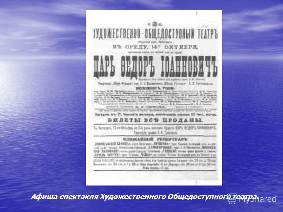 Афиша спектакля Художественного Общедоступного театра.
