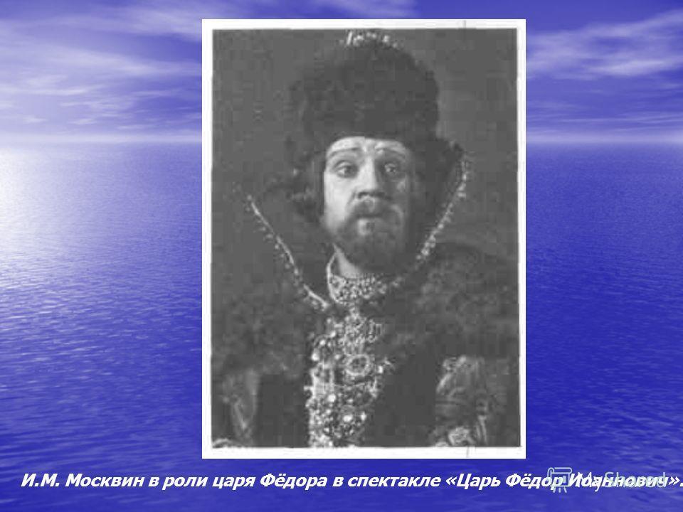 И.М. Москвин в роли царя Фёдора в спектакле «Царь Фёдор Иоаннович».