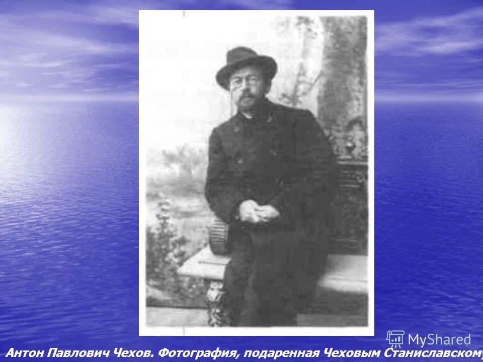 Антон Павлович Чехов. Фотография, подаренная Чеховым Станиславскому