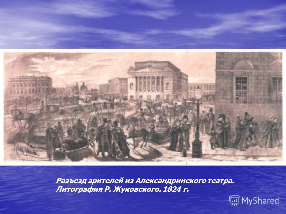 Разъезд зрителей из Александринского театра. Литография Р. Жуковского. 1824 г.