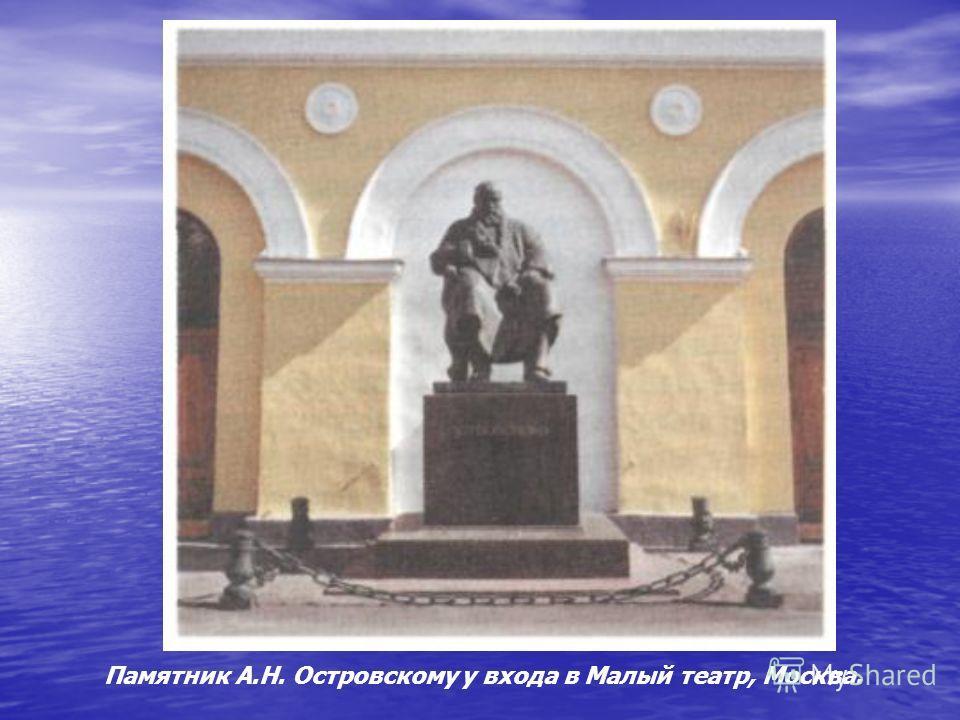 Памятник А.Н. Островскому у входа в Малый театр, Москва.