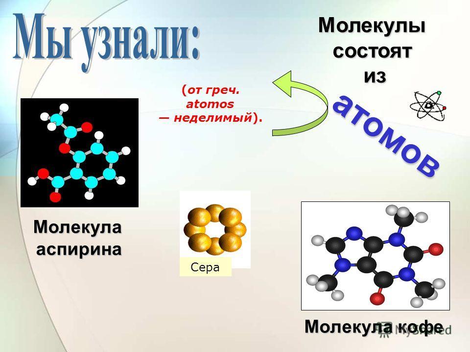 Вещества состоят из м о л е к у л новолак. molecula, уменьшительное от лат. moles масса Молекулы разных веществ различны. Молекулы одного вещества одинаковы.