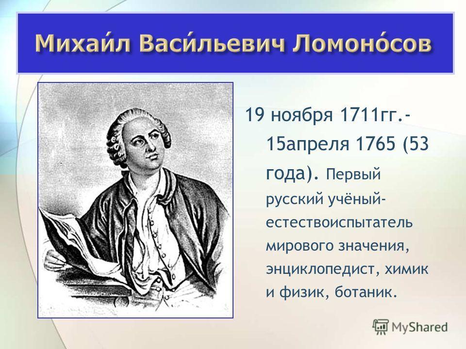 Все вещества состоят из отдельных мельчайших частиц. Основоположником идеи о строения вещества считается древнегреческий философ Демокрит. Он считал, что все тела состоят из бесчисленного количества сверхмалых, невидимых глазу частиц. Замечательная д