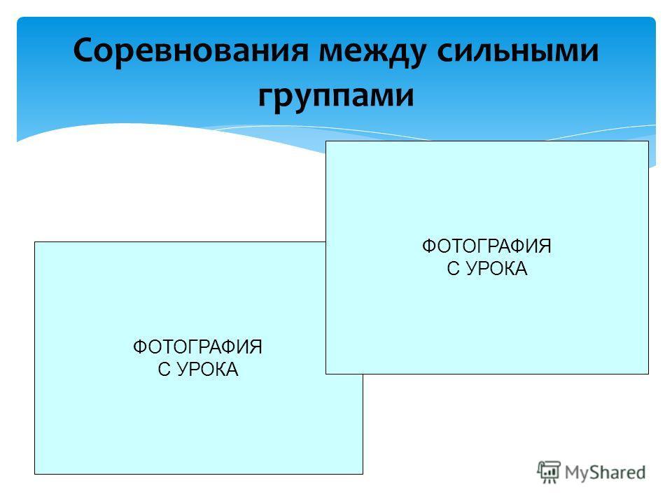 Соревнования между сильными группами ФОТОГРАФИЯ С УРОКА ФОТОГРАФИЯ С УРОКА