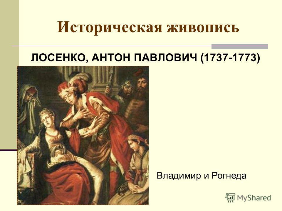 Историческая живопись ЛОСЕНКО, АНТОН ПАВЛОВИЧ (1737-1773) Владимир и Рогнеда