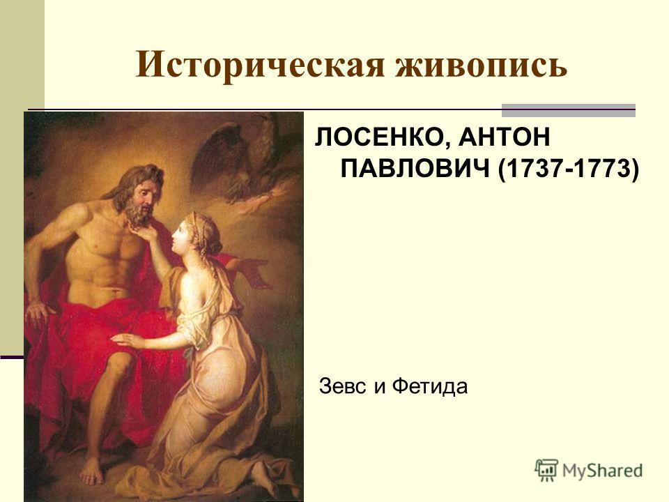 Историческая живопись ЛОСЕНКО, АНТОН ПАВЛОВИЧ (1737-1773) Зевс и Фетида