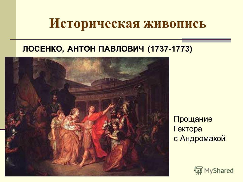 Историческая живопись ЛОСЕНКО, АНТОН ПАВЛОВИЧ (1737-1773) Прощание Гектора с Андромахой