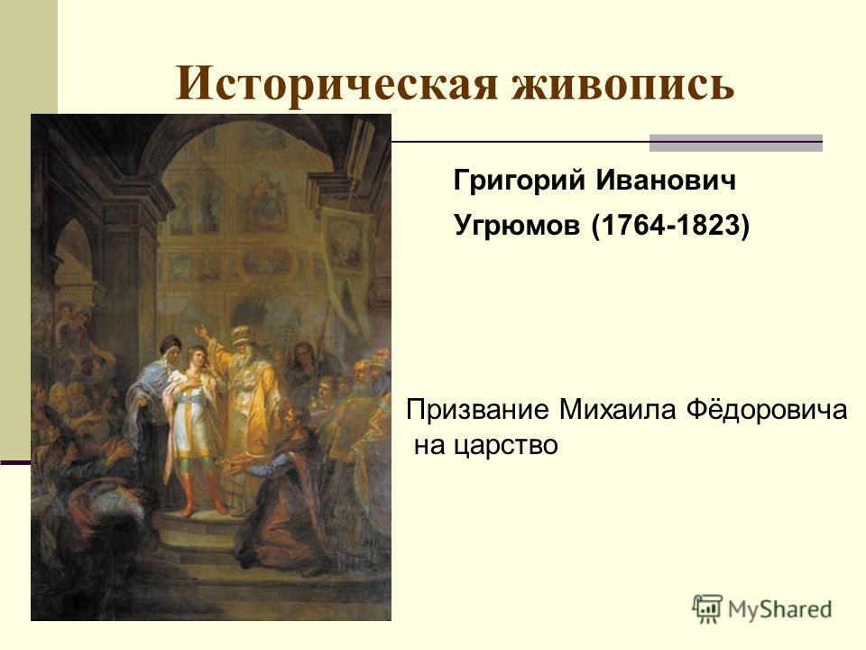 Историческая живопись Григорий Иванович Угрюмов (1764-1823) Призвание Михаила Фёдоровича на царство