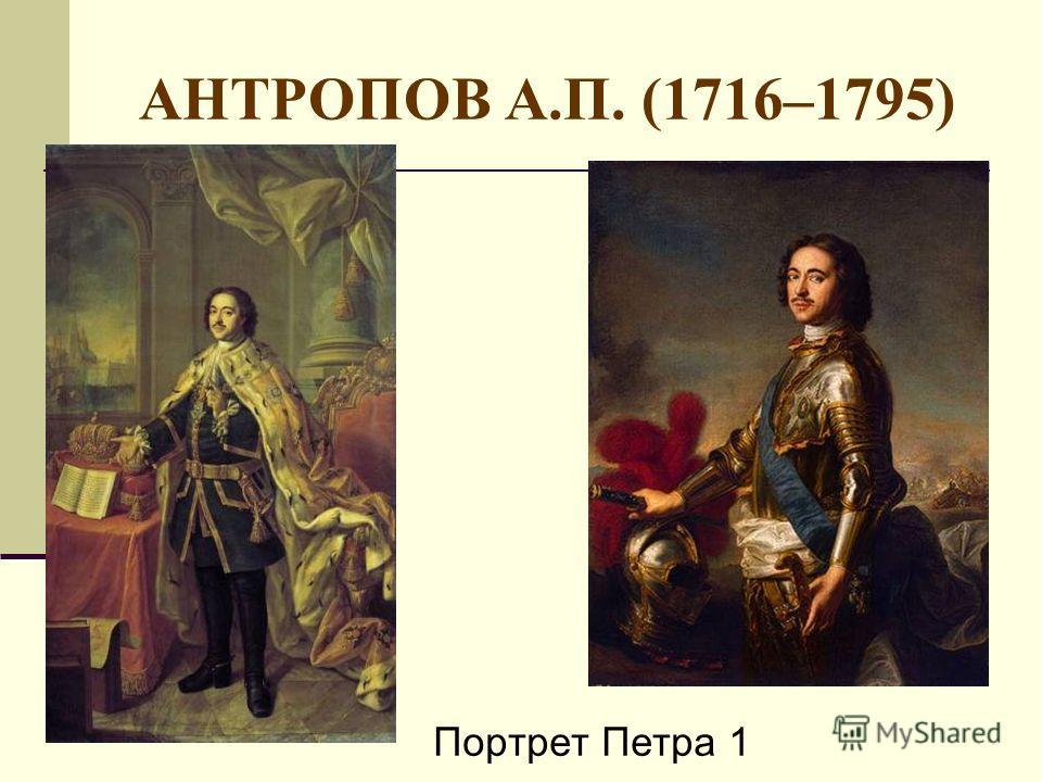 АНТРОПОВ А.П. (1716–1795) Портрет Петра 1