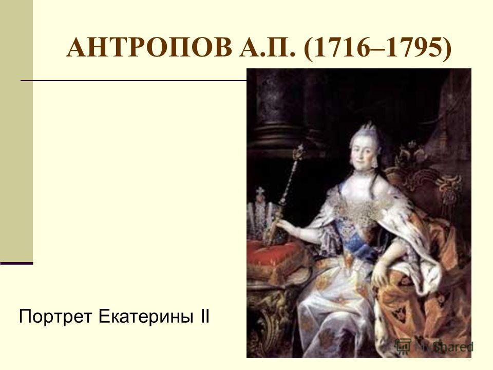 АНТРОПОВ А.П. (1716–1795) Портрет Екатерины II