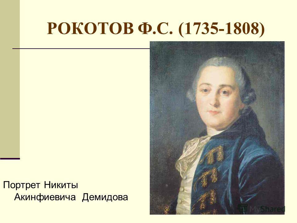 РОКОТОВ Ф.С. (1735-1808) Портрет Никиты Акинфиевича Демидова