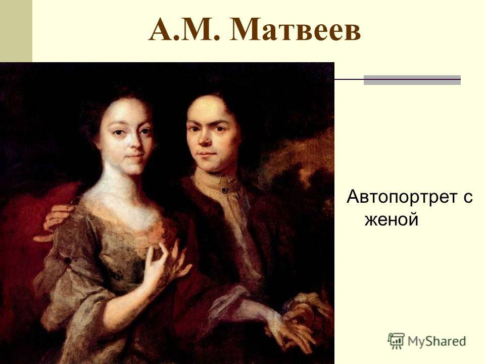 А.М. Матвеев Автопортрет с женой