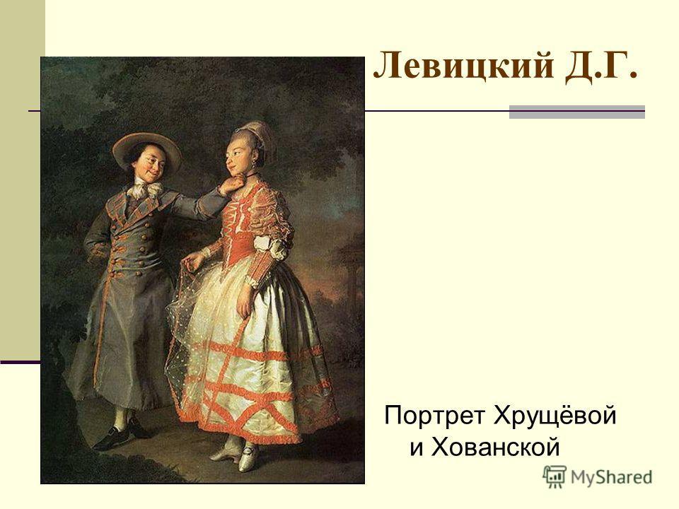 Левицкий Д.Г. Портрет Хрущёвой и Хованской