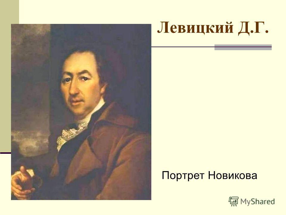 Левицкий Д.Г. Портрет Новикова