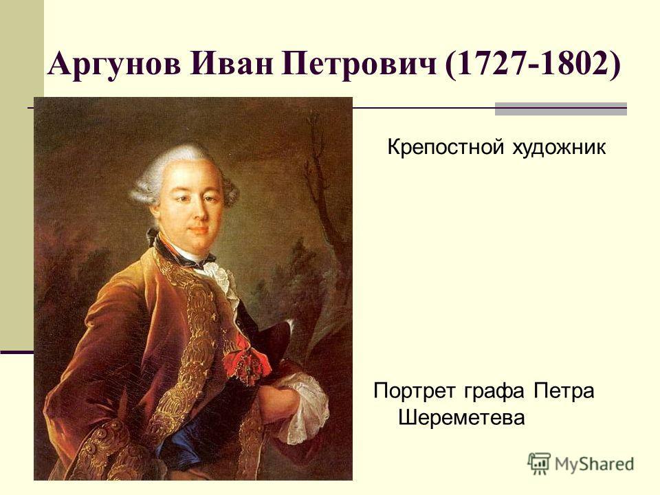 Аргунов Иван Петрович (1727-1802) Портрет графа Петра Шереметева Крепостной художник