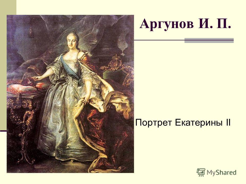 Аргунов И. П. Портрет Екатерины II