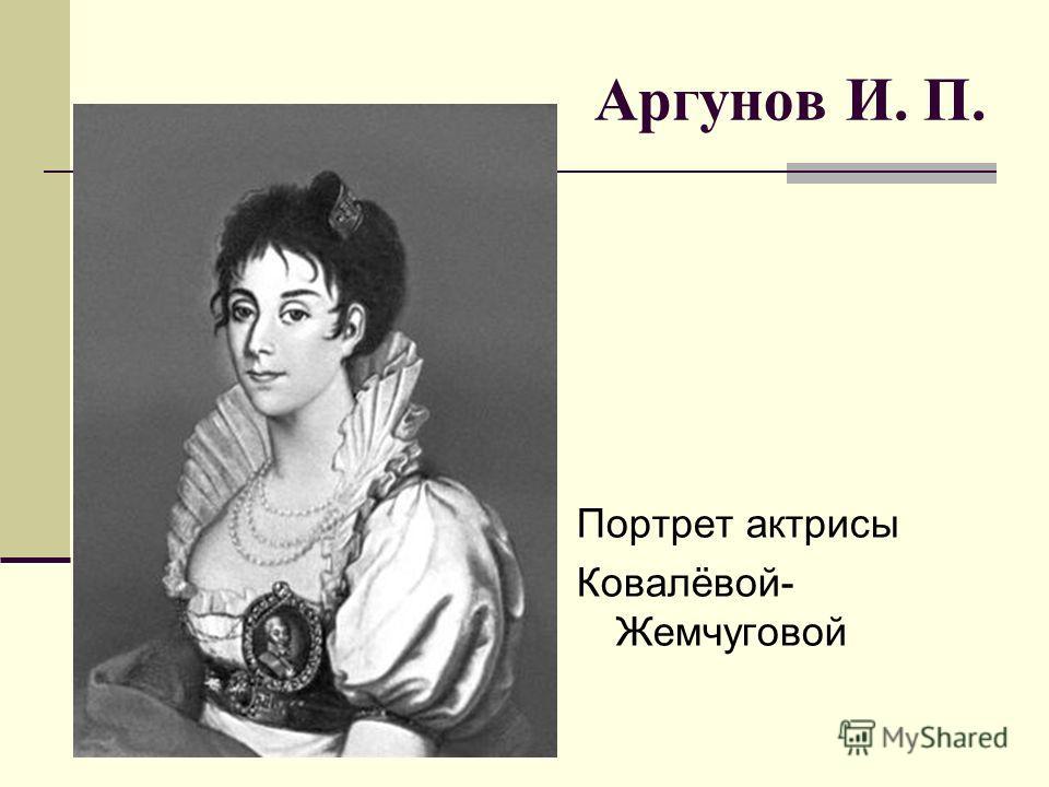 Аргунов И. П. Портрет актрисы Ковалёвой- Жемчуговой