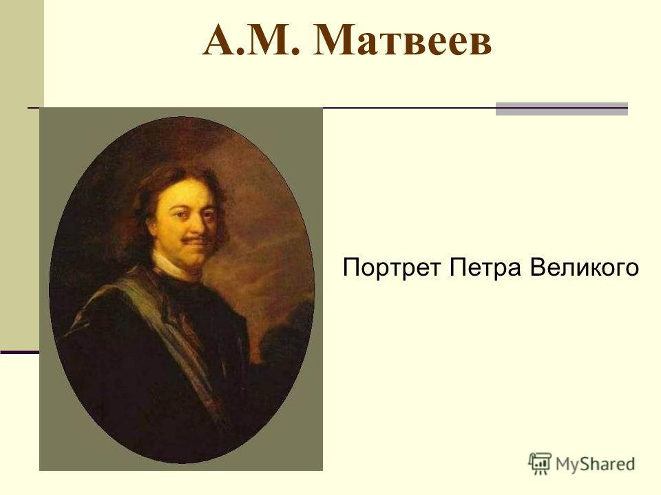 А.М. Матвеев Портрет Петра Великого