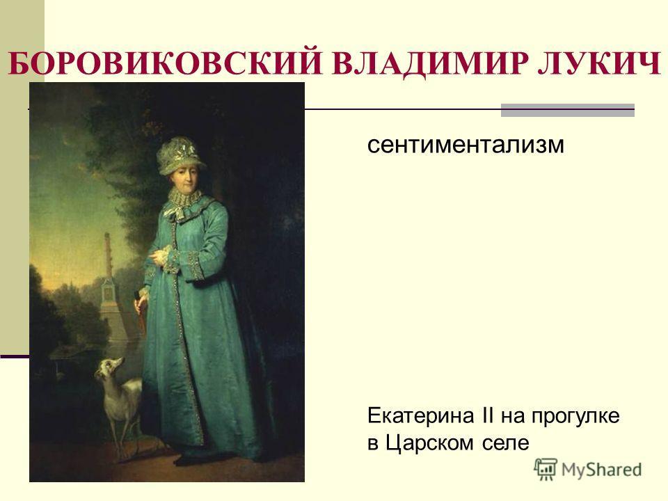 БОРОВИКОВСКИЙ ВЛАДИМИР ЛУКИЧ сентиментализм Екатерина II на прогулке в Царском селе