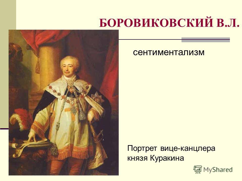 БОРОВИКОВСКИЙ В.Л. сентиментализм Портрет вице-канцлера князя Куракина